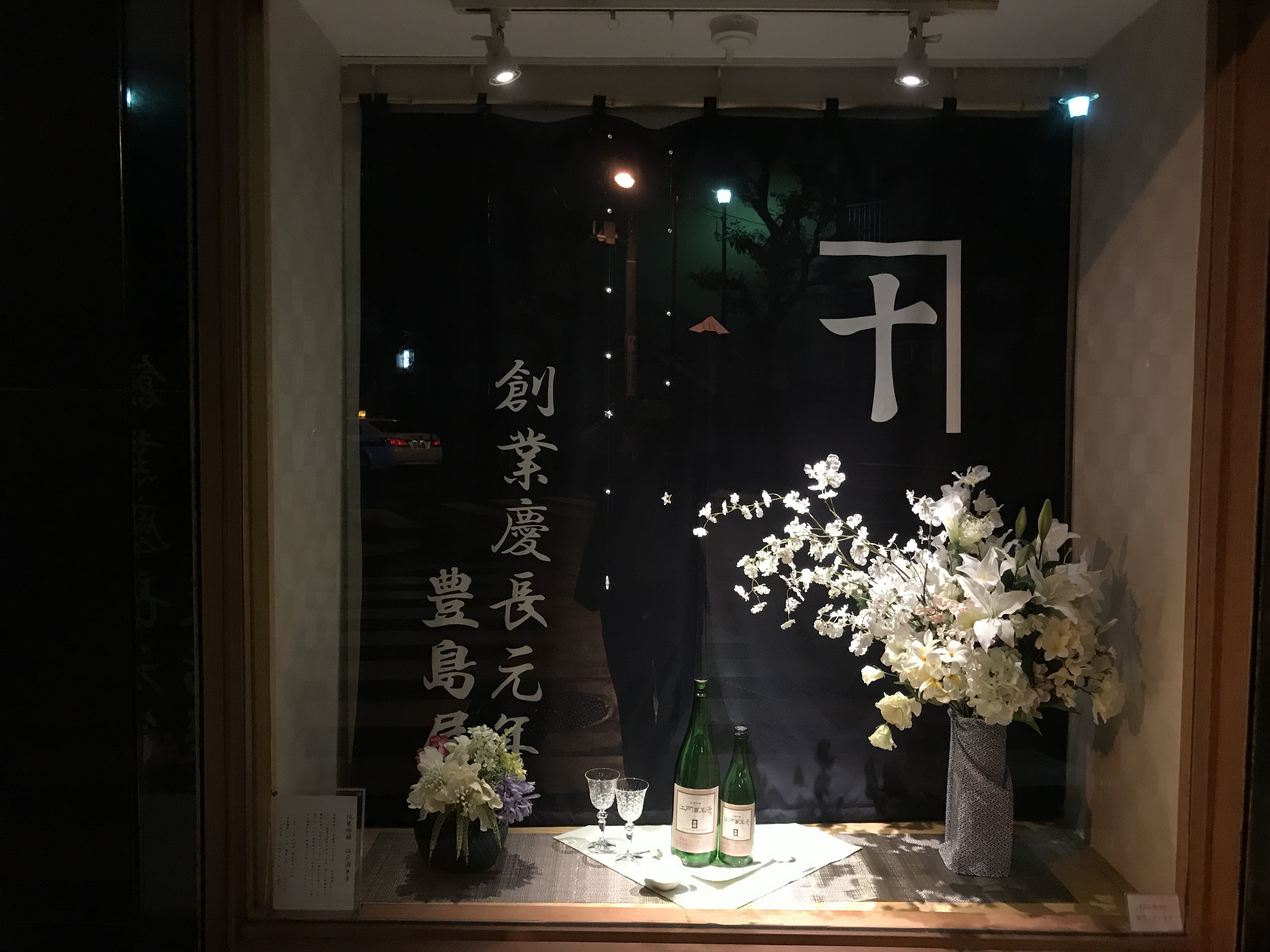 SW061317(江戸酒王子)