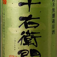 純米無濾過原酒