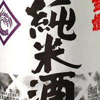 Junmai-Shu Set