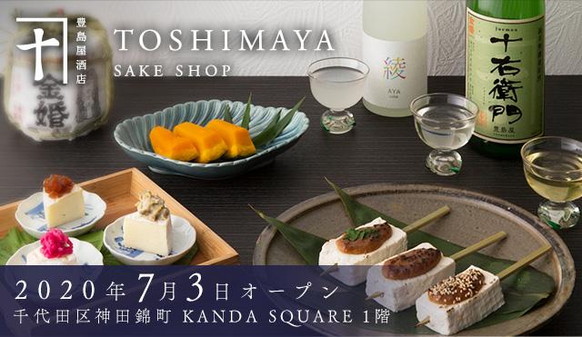 Toshimaya sake shop