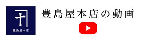 豊島屋本店の動画
